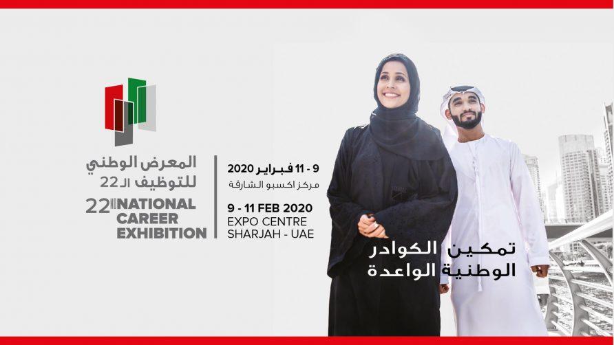 22nd National Career Exhibition - Coming Soon in UAE, comingsoon.ae