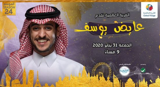 Ayed Yousef concert at Global Village - comingsoon.ae