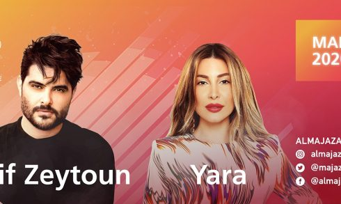 Al Majaz Amphitheatre: Nassif Zeytoun and Yara - Coming Soon in UAE, comingsoon.ae