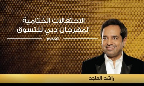 RASHED AL MAJID live at the Coca-Cola Arena - Coming Soon in UAE, comingsoon.ae
