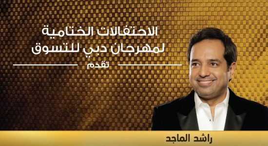RASHED AL MAJID live at the Coca-Cola Arena - comingsoon.ae