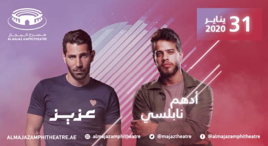 Al Majaz Amphitheatre showcases Aziz Maraka & Adham Nabulsi - comingsoon.ae