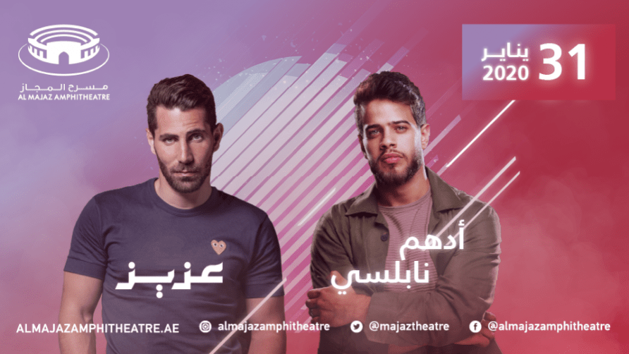 Al Majaz Amphitheatre showcases Aziz Maraka & Adham Nabulsi - Coming Soon in UAE, comingsoon.ae
